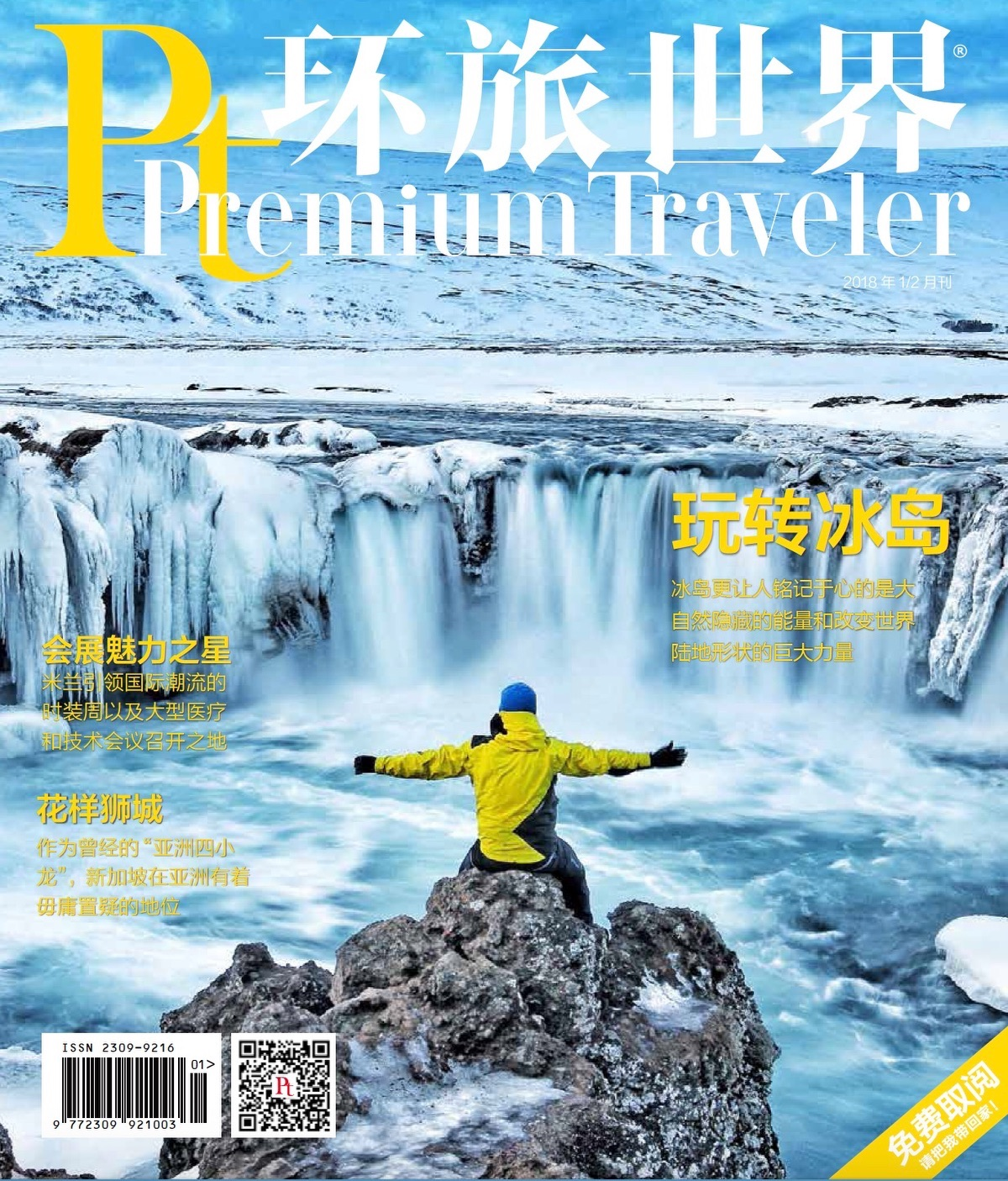 Premium Traveler Jan/Feb 2018 Issue Cover